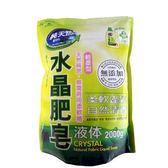 南僑水晶肥皂液体補充包-輕柔型2L【愛買】