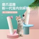 貓咪磨爪子貓抓劍麻柱貓抓板貓抓柱籠子貓樹通天柱貓抓柱子貓用品 「雙10特惠」