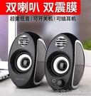 電腦音響BonksDX18筆記本小音箱臺式電腦音響便攜usb迷你手機低音炮家用 大宅女韓國館