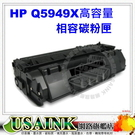 USAINK ~ HP Q5949X / 49X  高容量環保碳粉匣  適用:Canon LBP-3300 / 3360