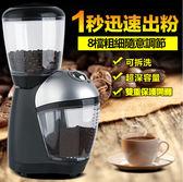磨豆機 專業意式咖啡豆研磨機電動 家用 磨豆機 小型磨粉機智能調節粗細