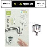 【九元生活百貨】9uLife 觸控節水閥 CN9403 省水閥 省一點 MIT