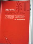 【書寶二手書T5/翻譯小說_COD】我的名字叫紅_奧罕.帕慕克