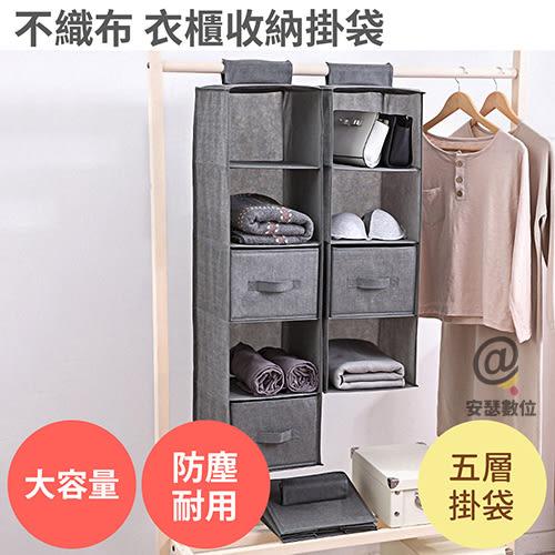 不織布【衣櫃收納掛袋 五層掛袋 可加購抽屜】衣櫥收納掛袋 整理掛袋 懸掛式 儲物掛袋