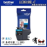 【有購豐】 Brother LC3619XL LC-3619XL 全新原廠墨水匣 3619 3619XL-C藍