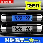車載時鐘 汽車用車內高精度電子數字出風口溫度計時間顯示器夜光車載時鐘表 快速出貨