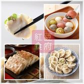 【紅豆食府】財源廣進(荸薺四季豆豬肉水餃+干貝蘿蔔糕+四喜湯圓)~12/3開始出貨