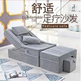 現貨清出 電動足療沙發洗腳沙發美容按摩床洗浴休閒沙發床采耳床美甲沙發