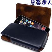 ★皮套達人★ Apple iPhone 7/ 8 Plus 5.5 吋專用腰掛橫式皮套+ 防爆鋼化玻璃貼 (郵寄免運)