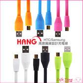 《最後1個》HANG HTC 三星1米 扁線設計 高速 行動電源 充電線 傳輸線 A13672