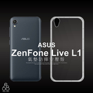 防摔 ASUS ZenFone Live L1 ZA550KL X00RD 手機殼 空壓殼 透明軟殼 保護殼 氣墊 保護套 果凍套 手機套