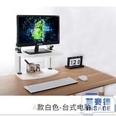 電腦支架托顯示器升降墊高桌上桌面增高架子底座【英賽德3C數碼館】