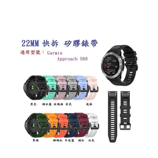 【矽膠錶帶】Garmin Approach S60 手錶 快拆 快扣 錶帶 22mm