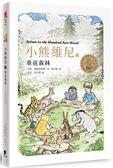 小熊維尼(2):重返森林(八十周年紀念版)