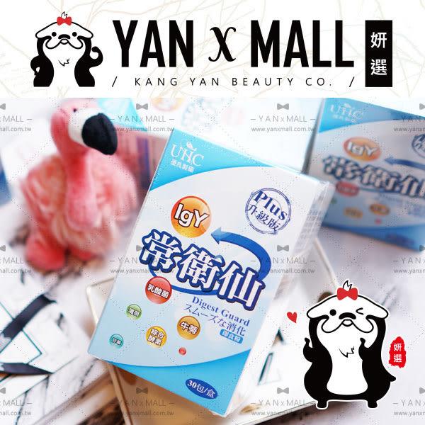 健喬信元 常衛仙Plus升級版即食粉 (30包/盒) ❤ 妍選