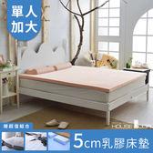 House Door 大和防螨布乳膠床墊5cm保潔超值組-單大3.5尺甜美粉