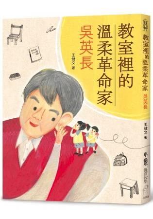 教室裡的溫柔革命家 吳英長