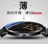 新概念超薄網紅手錶男學生韓版簡約潮流休閒時尚新款 ciyo黛雅