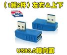 新竹※超人3C 1組2件 USB3.0 ...