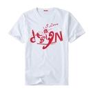 【南紡購物中心】愛設計文創T恤 (男女適用版) 白