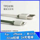 有心 純系列 22cm 2A充電線 安卓...