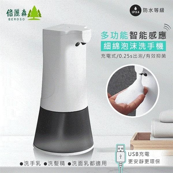 【南紡購物中心】Beroso 倍麗森 智能豪華型充電觸控防水細綿泡沫洗手機