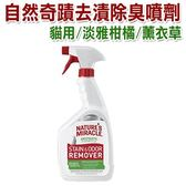 美國 8in1自然奇蹟 貓用活氧酵素去漬除臭噴劑 (淡雅柑橘/薰衣草) 946ml