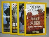【書寶二手書T4/雜誌期刊_POC】國家地理雜誌_2006/5~9月間_共4本合售_聖經故事大翻案等