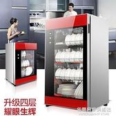 好太太消毒櫃 家用商用小型迷你立式單門不銹鋼高溫臺式消毒碗櫃【名購新品】