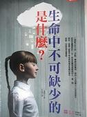 【書寶二手書T7/勵志_I8V】生命中不可缺少的是什麼?_三浦綾子,  許書寧