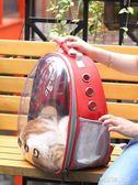 貓包太空全透明艙雙肩背包寵物外出便攜透氣胸前夏季背包狗狗背包YYJ【解憂雜貨鋪】