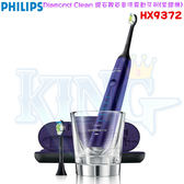 【贈HX9043 超效潔淨三入刷頭共3+2=5個】飛利浦 HX9372 / HX-9372 PHILIPS 音波震動電動牙刷 紫鑽機