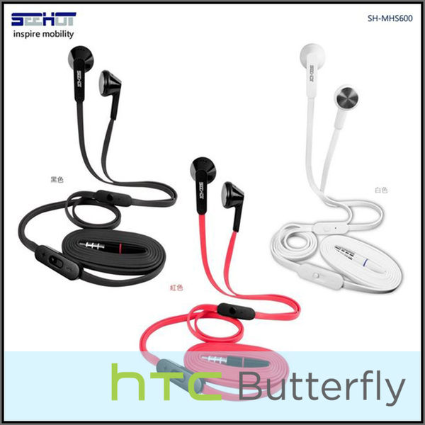 ◆嘻哈部落 SH-MHS600 通用型 立體聲有線耳機/麥克風/HTC X920d/x920e蝴蝶機/X920S ButterflyS