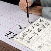 開學禮物  練毛筆字帖水寫布套裝初學者成人書法大號萬次學生入門仿宣紙加厚igo 『歐韓流行館』