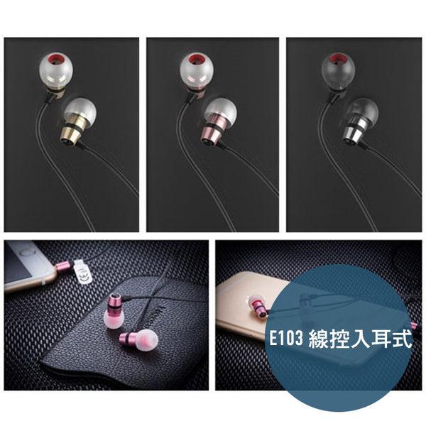 E103 線控入耳式 耳機 活塞 線控 金屬質感 耳塞式 麥克風 APPLE LG 三星 HTC SONY 耳塞