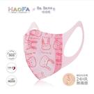 【HAOFA】3D 無痛感立體口罩 啵妮兔兒童款   50片/盒( 粉兔 )3層式濾布 台灣製造
