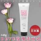 日本品牌【熊野油脂】DEVE玫瑰洗面乳 140g