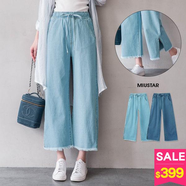 MIUSTAR 鬆緊綁帶開衩造型寬口牛仔褲(共2色)【NG000614】預購