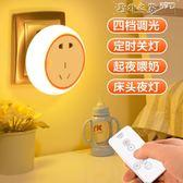 小夜燈創意帶插座夢幻遙控嬰兒喂奶插電檯燈臥室床頭智慧家用節能 野外之家