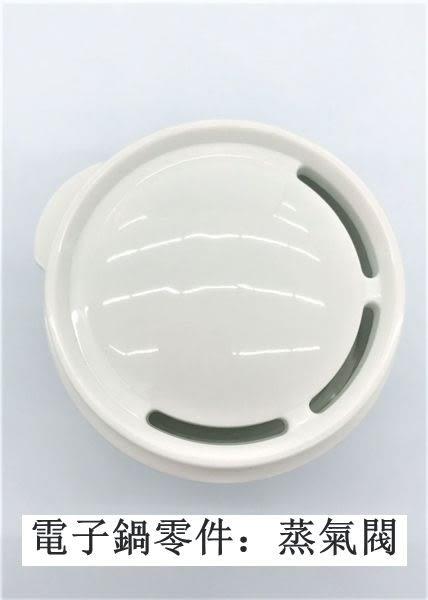 電子鍋零件:蒸氣閥/蒸氣孔蓋 (適用於任一廠牌10人份電子鍋)