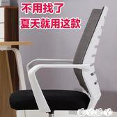 辦公椅 電腦椅家用靠背辦公椅麻將升降轉椅職員現代簡約懶人座椅特價椅子 愛丫愛丫