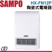 【信源電器】SAMPO聲寶 浴臥兩用陶瓷電暖器 HX-FN12P