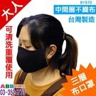 大人《三層不織布口罩》符合疾管署建議材質...
