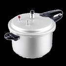 壓力鍋雙喜高壓鍋家用燃氣電磁爐明火通用18/20cm壓力鍋1-2-3-4-5-6人 艾家 LX