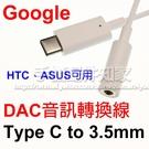 【特價促銷】Google 原廠轉接線 Pixel 2 Type C DAC to 3.5mm 專用 耳機轉接線/HTC、ASUS適用/拆機裸裝