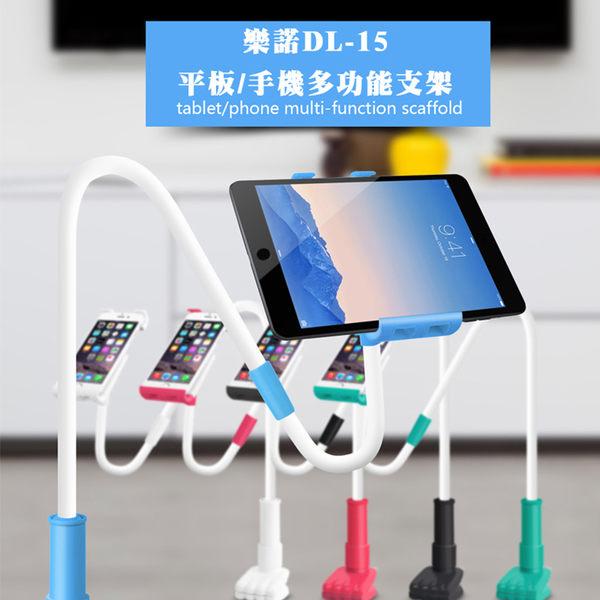 ※ 樂諾 DL-15 鋁合金平板/手機支架/懶人支架/適用4.7~10吋內手機平板/iPhone/iPad/SAMSUNG/LG/ASUS/SONY