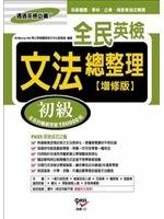二手書博民逛書店《全民英檢:初級文法總整理(增修版)》 R2Y ISBN:9867878558