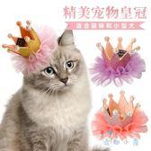 寵物帽子公主皇冠蕾絲珍珠頭飾發夾長短毛犬通用貓狗頭飾【奇趣小屋】