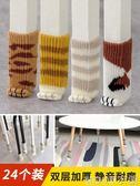 凳腳套 桌腿桌腳保護套雙層針織耐磨靜音椅子腳套凳子腳套實木地板保護墊 京都3C