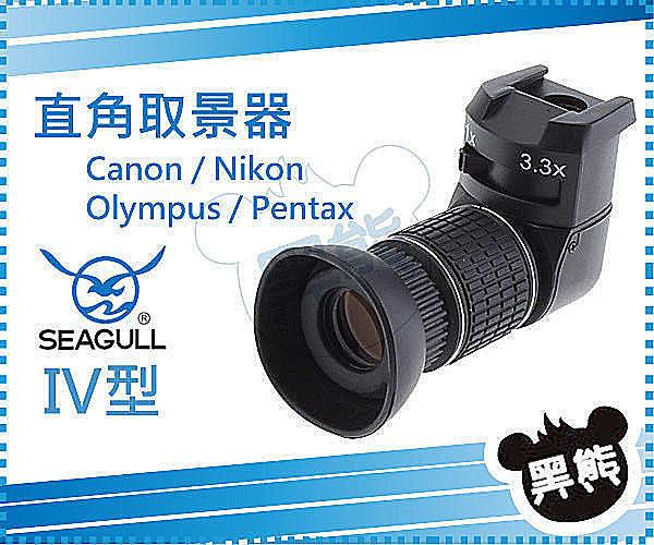 黑熊館 SEAGULL 海鷗 直角觀景器 IV型 第四代 3.3X 垂直觀景器 CANON NIKON OLYMPUS PENTAX